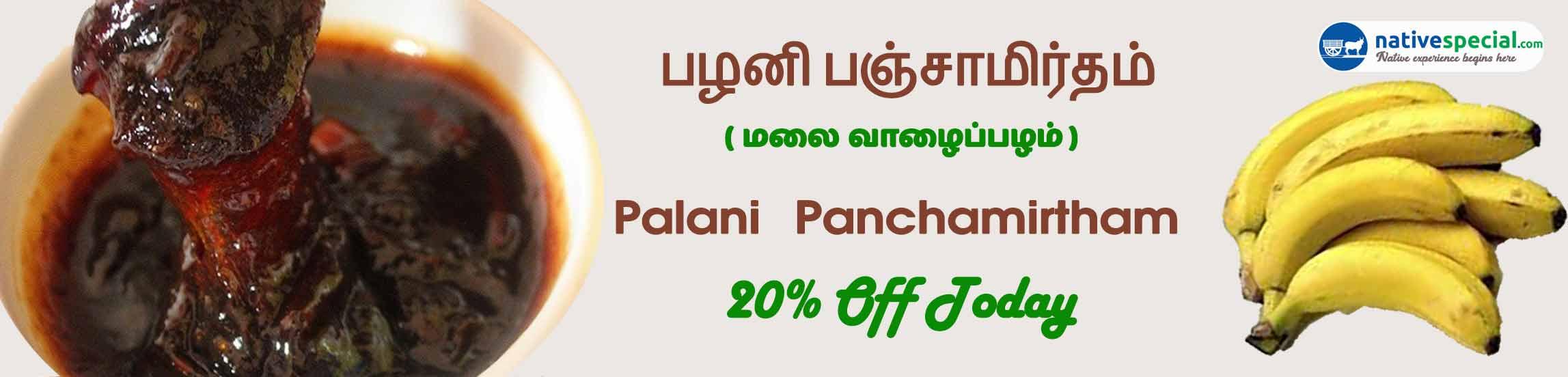 palani2
